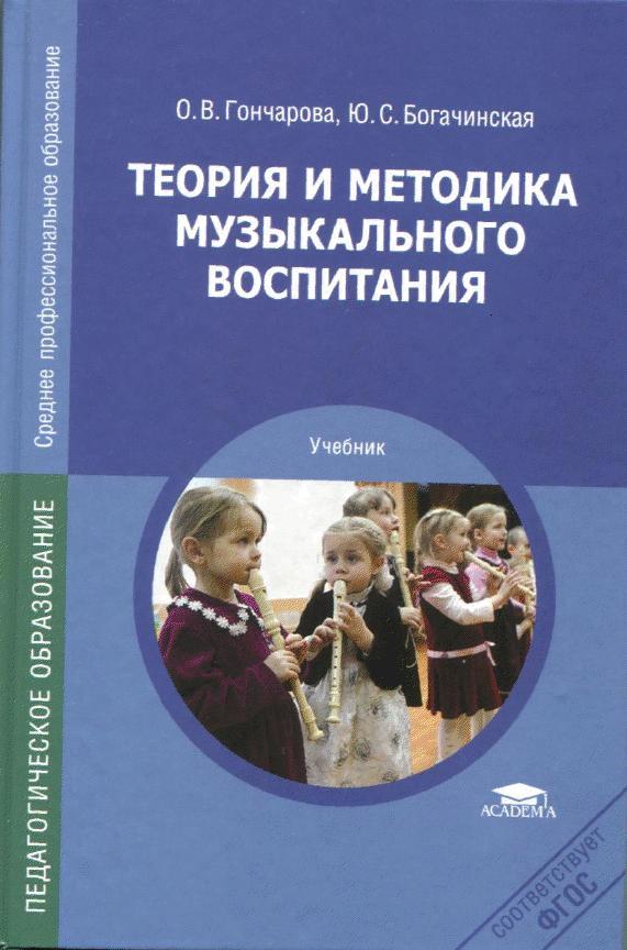 Гончарова О. В. Теория И Методика Музыкального Воспитания